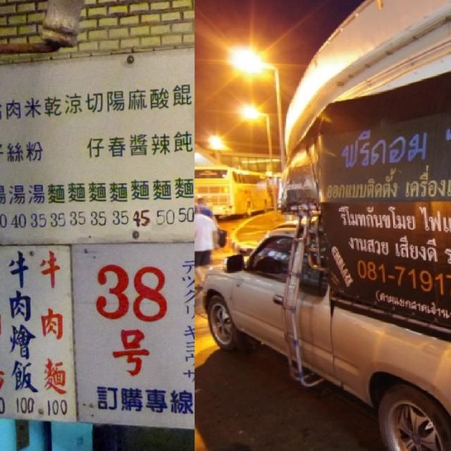 タイ語VS中国語