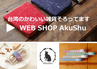AkuShu~台湾雑貨と服飾のお店はこちらです